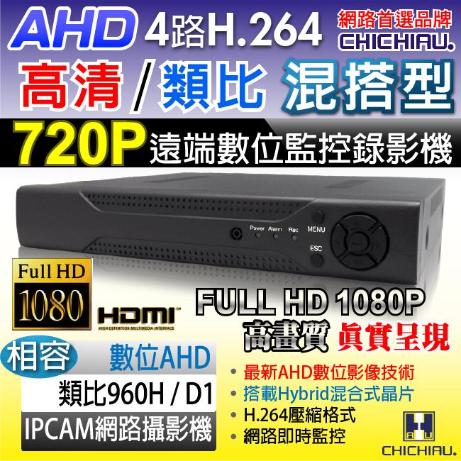 【CHICHIAU】4路AHD 720P混搭型相容數位類比鏡頭 智慧型遠端數位監控錄影機-DVR