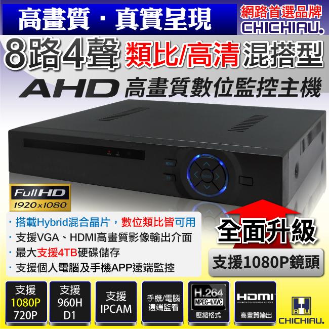 【CHICHIAU】8路AHD混搭型相容數位類比鏡頭 高畫質遠端數位監控錄影機-DVR