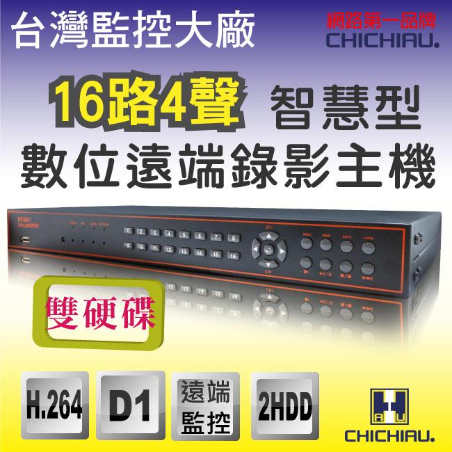 【CHICHIAU】16路 H.264 D1高畫質遠端網路型數位監控錄影機-DVR