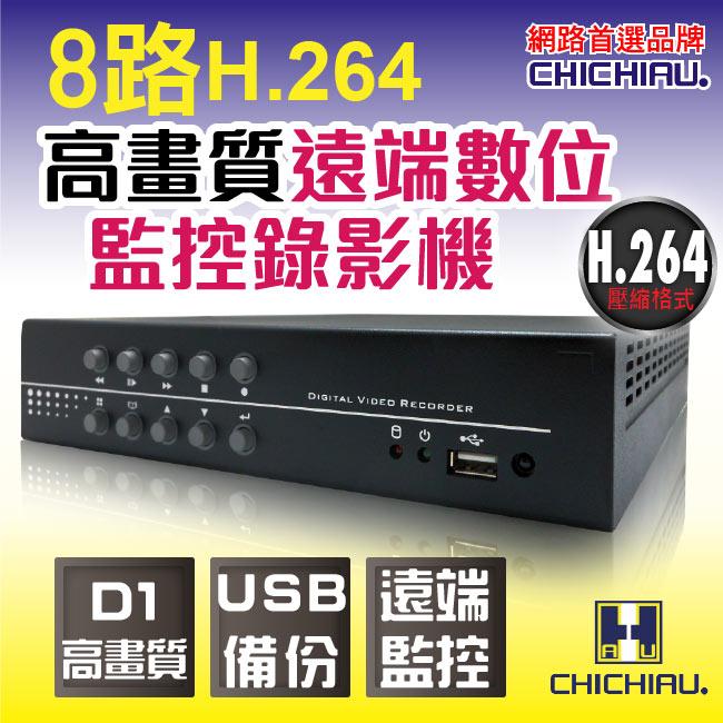 【CHICHIAU】8路H.264網路型D1畫質監控錄影機-DVR