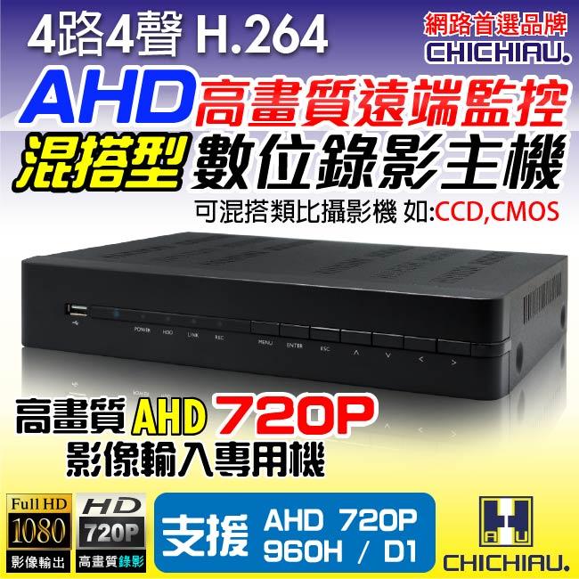 【CHICHIAU】4路H.264 AHD 720P高畫質遠端數位監控錄影機-DVR