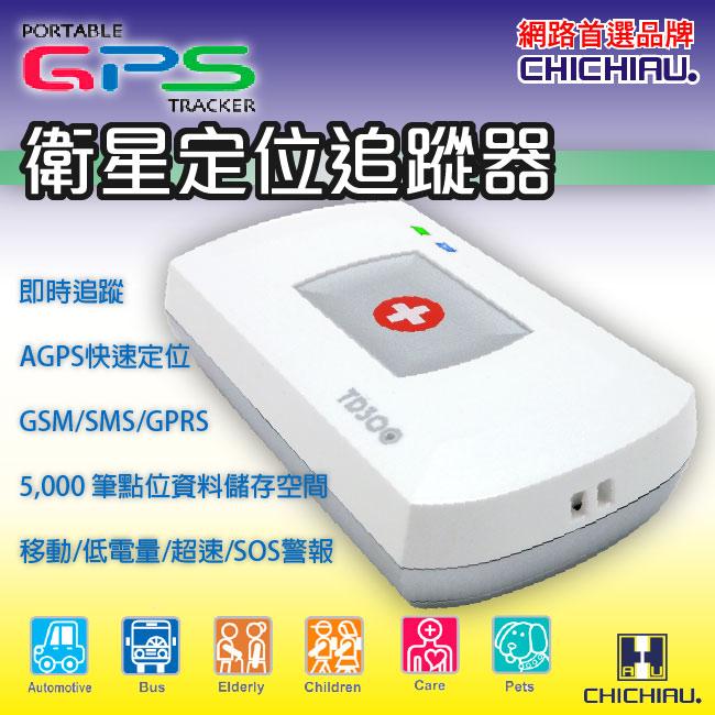 【CHICHIAU】雲端守護神TD-300 GPS衛星定位追蹤器