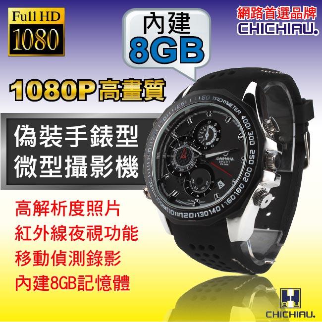 【CHICHIAU】1080P偽裝防水橡膠帶手錶-夜視8G微型針孔攝影機/影音記錄器