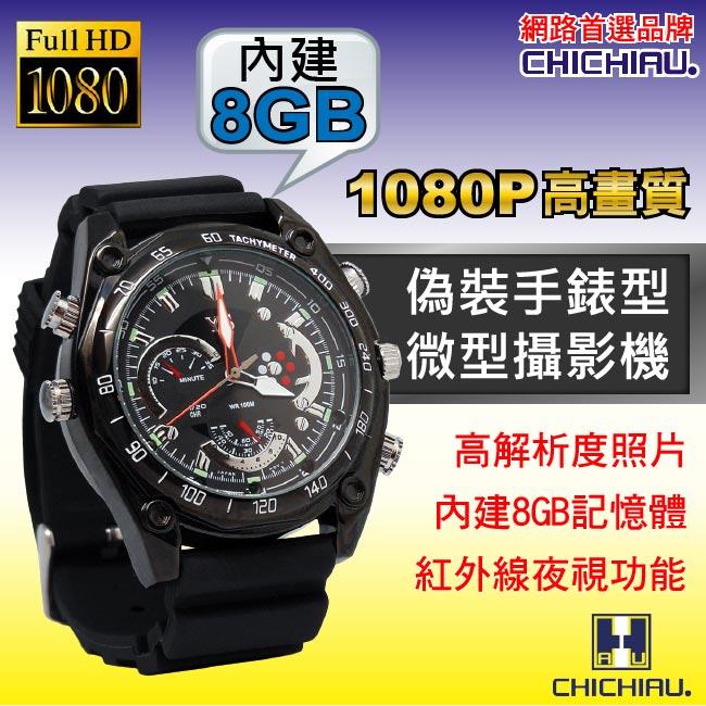 【CHICHIAU】1080P偽裝防水橡膠帶手錶YS-夜視8G微型針孔攝影機/影音記錄器
