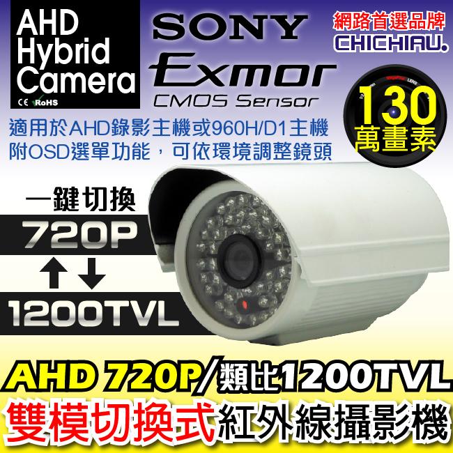 【CHICHIAU】AHD 720P SONY 48燈130萬畫素1200TVL(類比1200條解析度)雙模切換數位紅外線夜視監視器攝影機