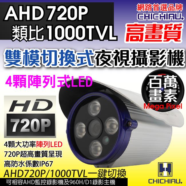 【CHICHIAU】AHD 720P 4陣列燈1000TVL(類比1000條解析度)雙模切換百萬畫素紅外線夜視監視器攝影機