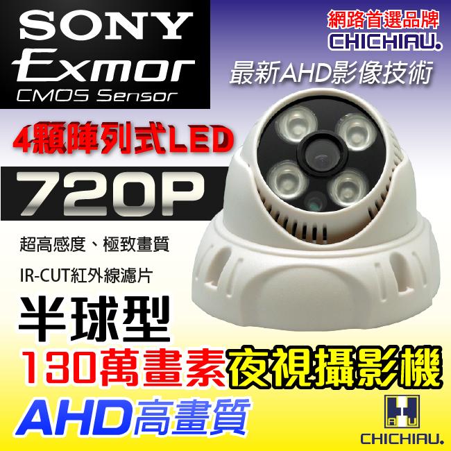 【CHICHIAU】AHD 720P SONY 數位130萬畫素四陣列燈半球型夜視攝影機 監視器攝影機