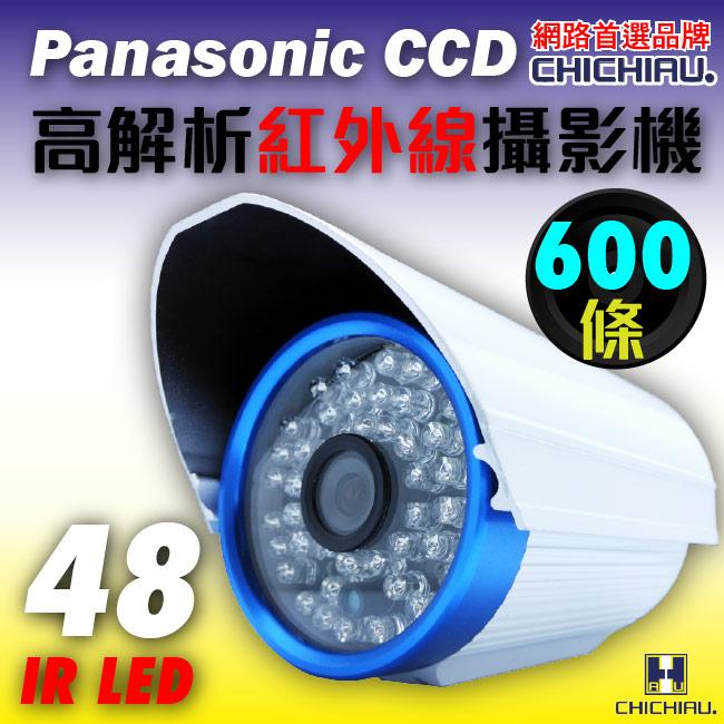 【CHICHIAU】Panasonic 48燈600條高解析紅外線夜視攝影機-監視器攝影機