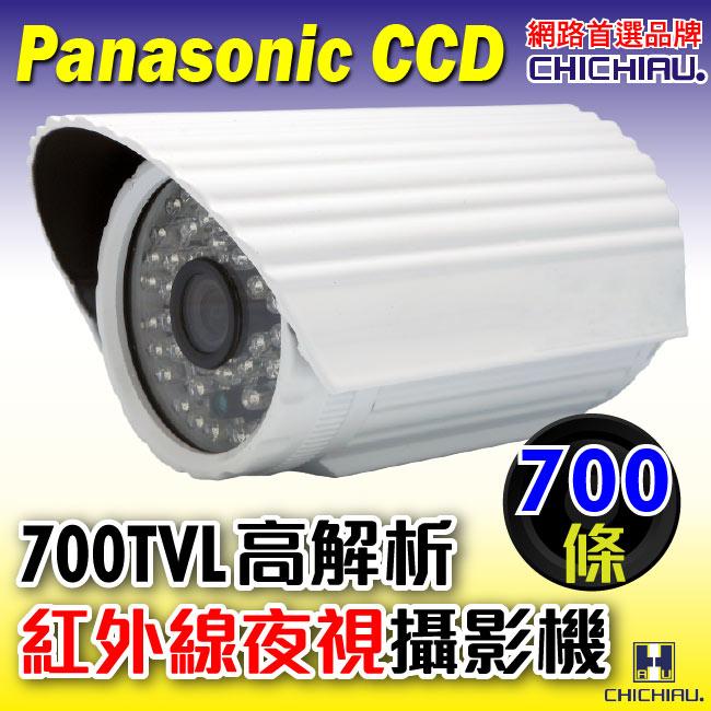 【CHICHIAU】Panasonic 48燈700條高解析紅外線夜視攝影機-監視器攝影機