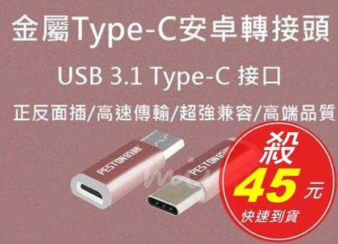 [ mina百貨 ]金屬 USB3.1Type-C 安卓轉接頭 數據線充電口轉換頭