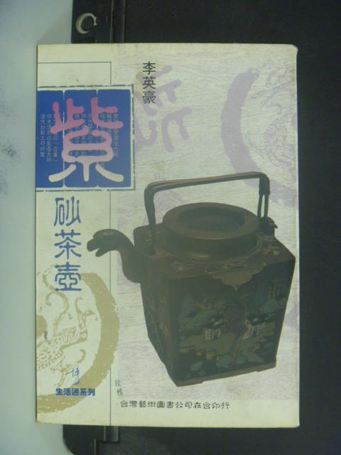 【書寶二手書T1/收藏_IBR】紫砂茶壺_李英豪