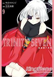 TRINITY SEVEN 魔道書7使者(9)