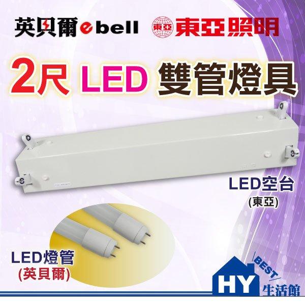 2尺 LED 雙管 燈具 。18W 全玻型 LED燈管 LED 全電壓 山型 吸頂燈具。東亞空台+英貝爾燈管