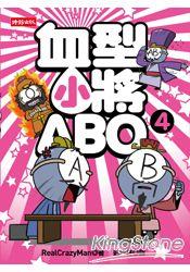 血型小將ABO 4