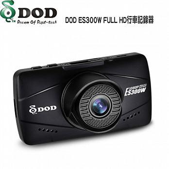 DOD ES300W 高畫質行車記錄器 (含16G記憶卡) ★使用SONY獨家授權大感光元件★1080P