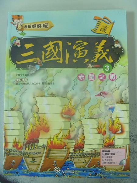 【書寶二手書T5/少年童書_ZCK】三國演義3_赤壁之戰_大腳先生