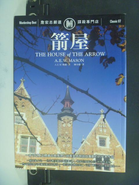 【書寶二手書T6/翻譯小說_LBJ】箭屋_陳小薇, A.E.W.Mason