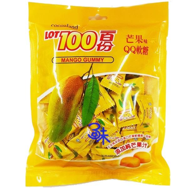 (馬來西亞) Lot 100 一百份芒果QQ軟糖(一百分馬來西亞芒果QQ軟糖 /慧鴻百分百芒果QQ糖/100分芒果糖 )1包 350 公克 特價 99 元 【493456921149 】