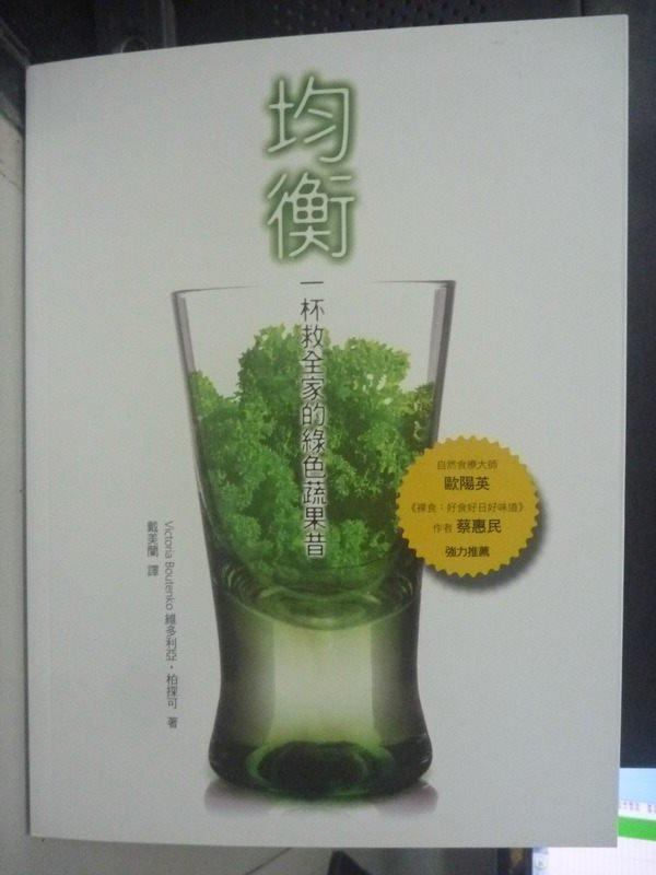 【書寶二手書T2/養生_PJH】均衡-一杯救全家的綠色蔬果昔_維多利亞.柏探可