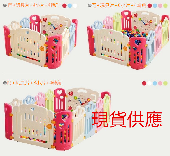 ST檢驗合格  十二色童話 愛心皇冠款 兒童安全圍欄  安全遊戲圍欄 寵物柵欄 多種組合模式 顏色自選賣場
