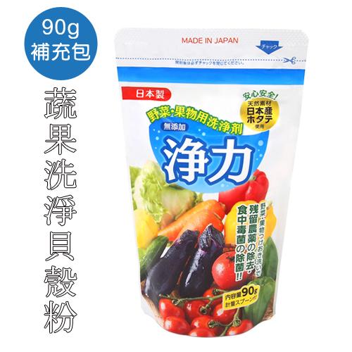 淨力 蔬果洗淨貝殼粉 90g 免運費 日本原裝進口 ◤apmLife生活雜貨◢