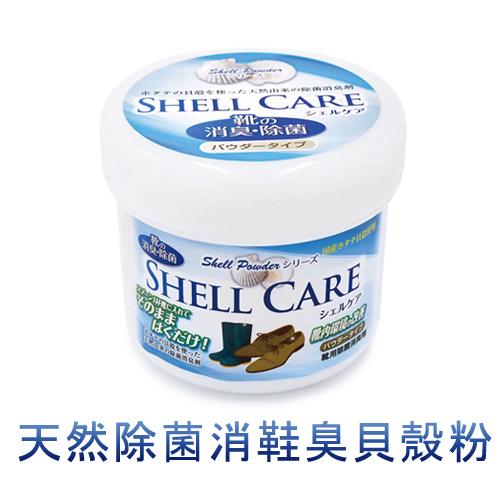 天然除菌消鞋臭貝殼粉 免運費 日本原裝進口 ◤apmLife生活雜貨◢