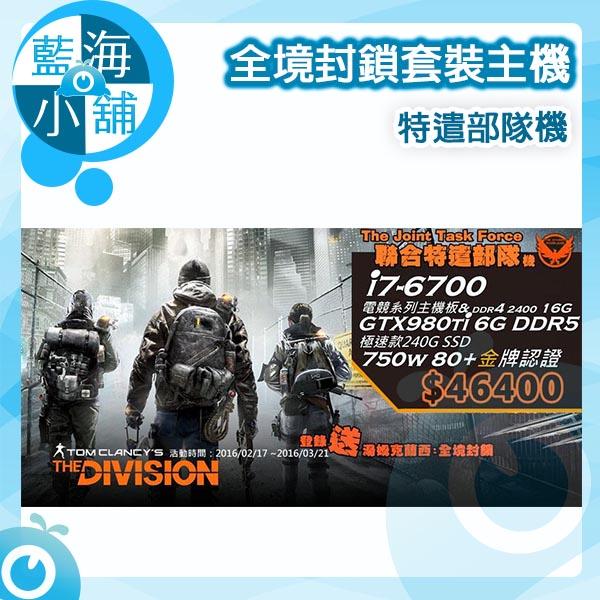 湯姆克蘭西:全境封鎖 特遣部隊機 頂級電競主機之王 I7 6700/GTX980TI/240G SSD/16G D4