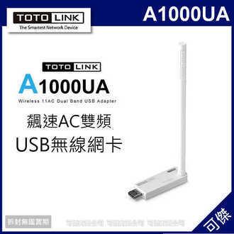 可傑   TOTOLINK   A1000UA   飆速AC雙頻USB無線網卡   高相容性  雙頻優勢