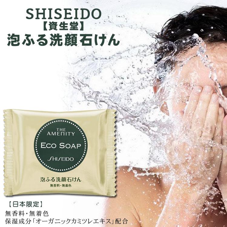大田倉 日本製造 日本限定 資生堂 SHISEIDO 泡沫 保濕 美白 洗面皂 泡泡洗顏皂 The amenity eco soap 18g