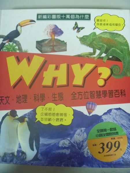【書寶二手書T3/少年童書_XFO】新編彩圖版十萬個為什麼 = Why?_溫寧編