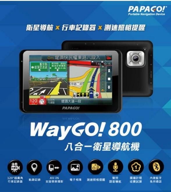 【單機特賣】PAPAGO WayGo 800 藍牙聲控導航 行車紀錄器測速 廣角120度
