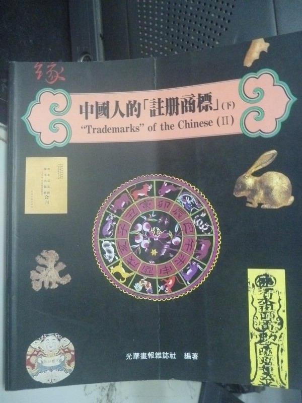 【書寶二手書T8/歷史_LMN】中國人的註冊商標Ⅱ(下)_光華