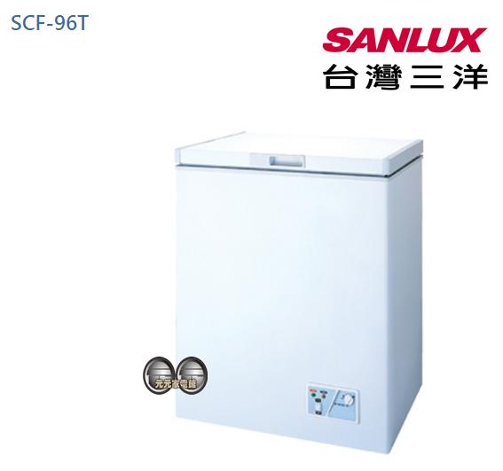 【SANLUX 台灣三洋】 96公升 環保 冷凍櫃 SCF-96T~含配送+基本安裝