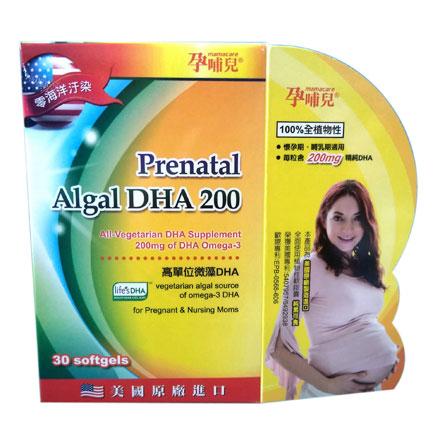 【悅兒樂婦幼用品舘】mamacare 孕哺兒®高單位微藻DHA軟膠囊30粒