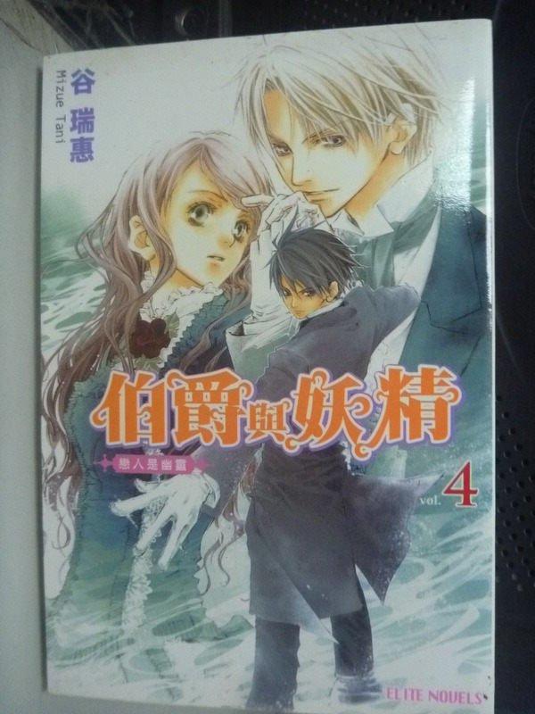 【書寶二手書T6/一般小說_LKJ】伯爵與妖精4-戀人是幽靈_谷瑞惠