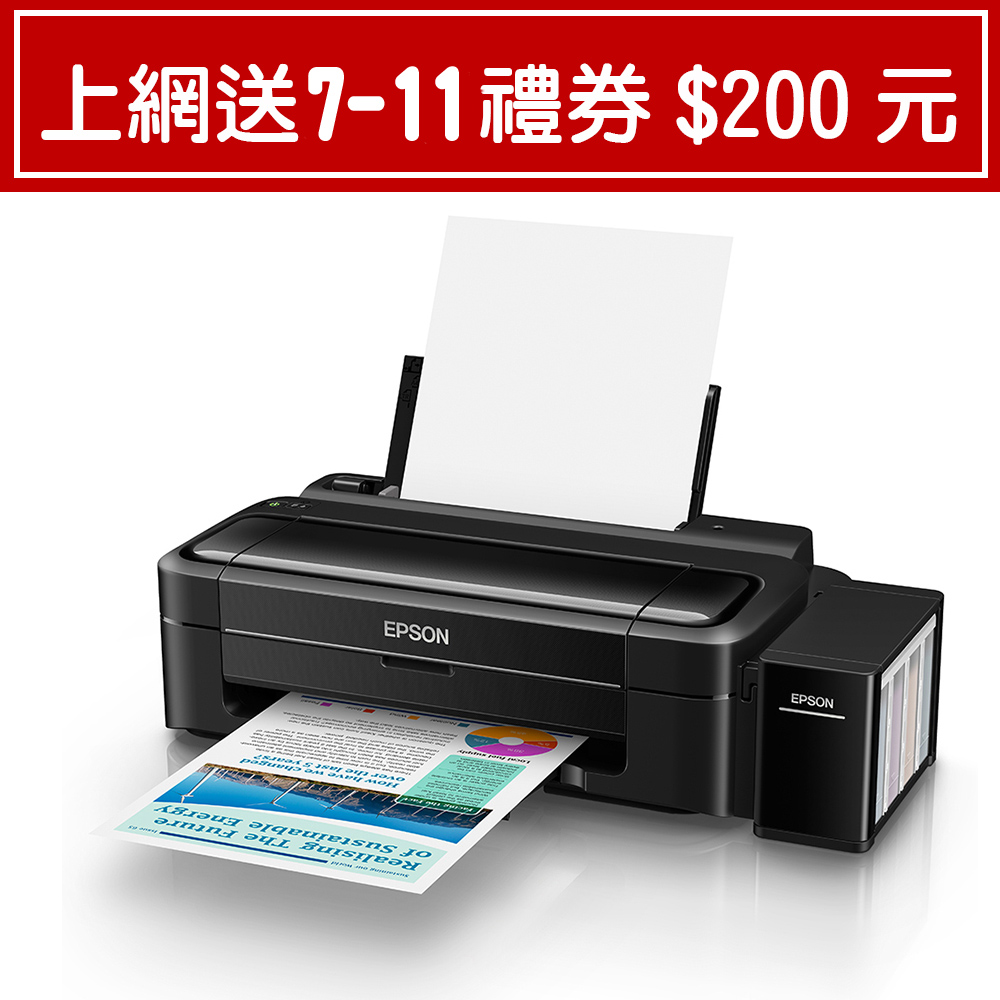 【憑發票可登入參加原廠活動】EPSON L310 高速單功能連續供墨印表機+四色墨水1組 L120/L220/L310/L360/L365/L455/L565/L655/L805/L1300/L1800