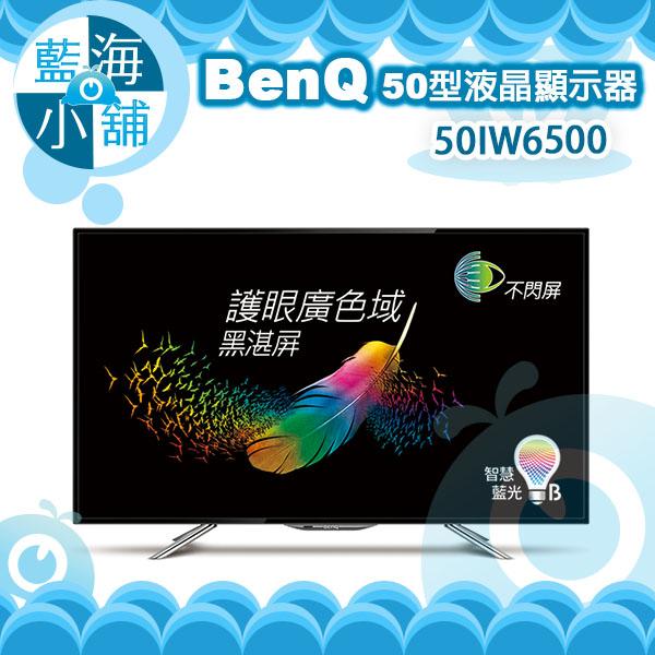 BenQ明碁 50吋LED液晶顯示器50IW6500  ★智慧藍光護眼設計 不閃屏面板 廣色域黑湛屏