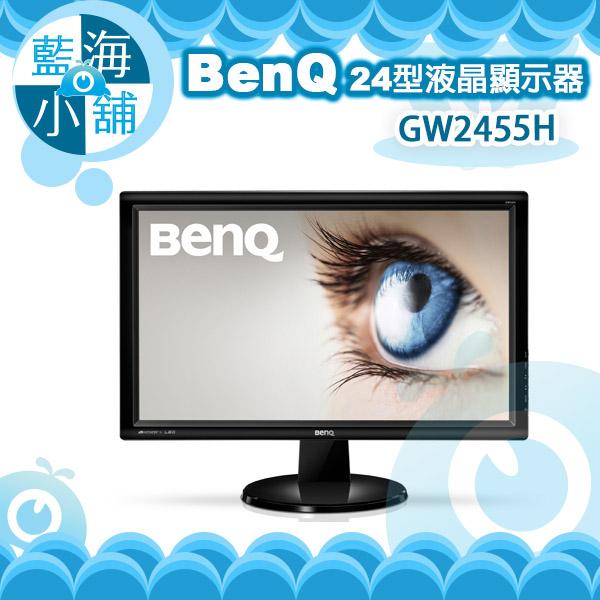 BenQ 明碁 GW2455H 24型VA寬螢幕 電腦螢幕