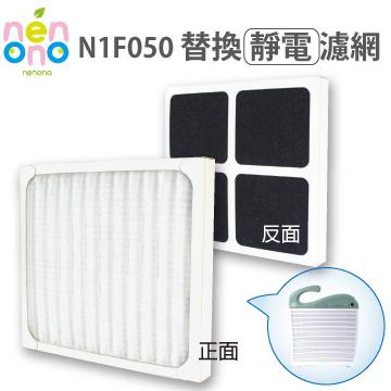 【SheerAIRE席愛爾】nenono嬰幼兒專用空氣清淨機(N1) 替換靜電濾網