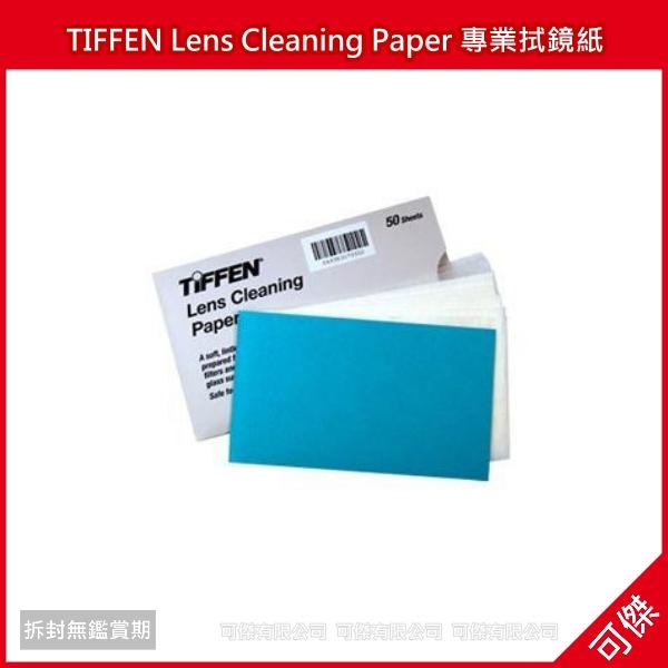 可傑  全新 TIFFEN Lens Cleaning Paper 專業拭鏡紙 去除髒污利器 一包50張入
