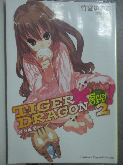 【書寶二手書T1/言情小說_HCF】TIGER X DRAGON SPIN OFF2!秋高虎肥_竹宮_輕小說