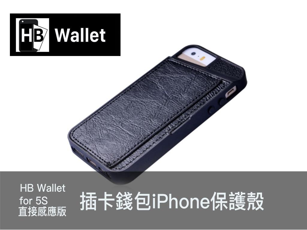 【HB Wallet 插卡桑】插卡錢包 iPhone 5/5S直接感應防摔手機保護殼 (可插悠遊卡 一卡通,放鈔票 直接感應)