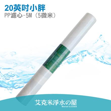 【艾克米淨水】20英吋小胖PP濾心-5M (5微米)