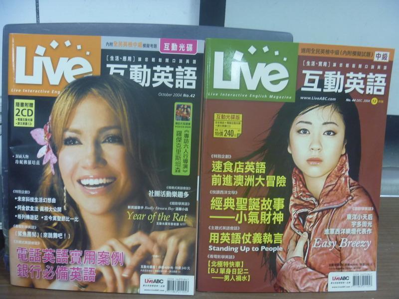 【書寶二手書T1/語言學習_PPE】Live互動英語_2004/10&12月_共2本合售_電話英語實用案例等