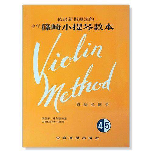 【非凡樂器】少年篠崎小提琴教本【4.5合本】V4(附伴奏譜)
