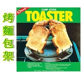 [ Coghlans ] 烤麵包架 / CAMP STOVE TOASTER / 504D