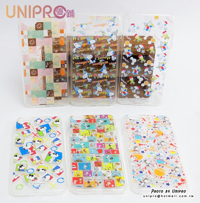【UNIPRO】iPhone6 4.7吋 SNOOPY 史努比 TPU 透明軟殼 手機殼 保護殼