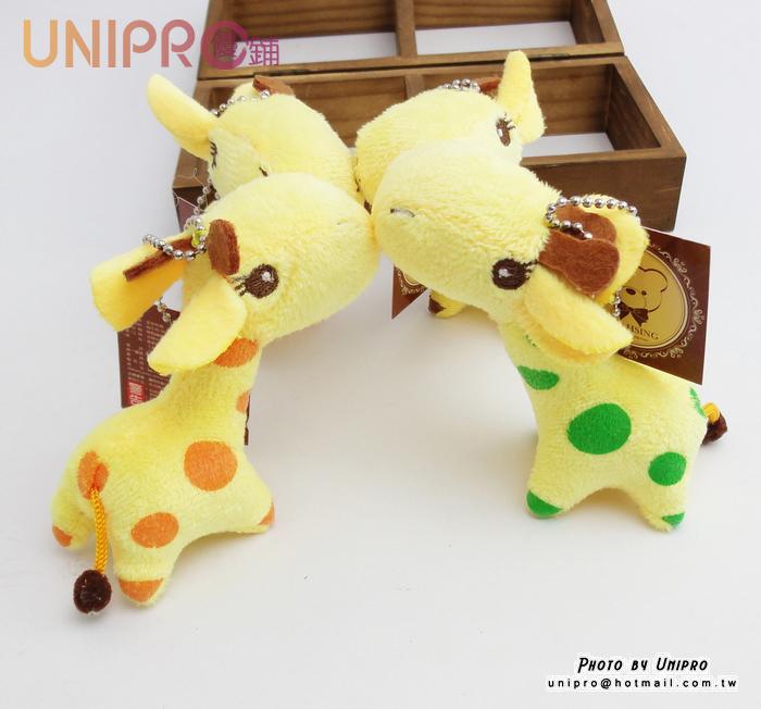 UNIPRO 可愛動物 長頸鹿 超Q 小吊飾 鑰匙圈 絨毛玩具 3吋 8cm x 6cm