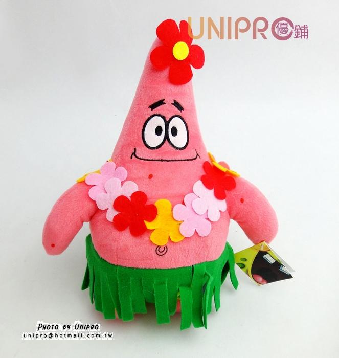 【UNIPRO】海綿寶寶 Sponge Bob 派大星 夏威夷 玩偶 9吋 絨毛玩偶 吸盤娃娃 情人節禮物 夏天