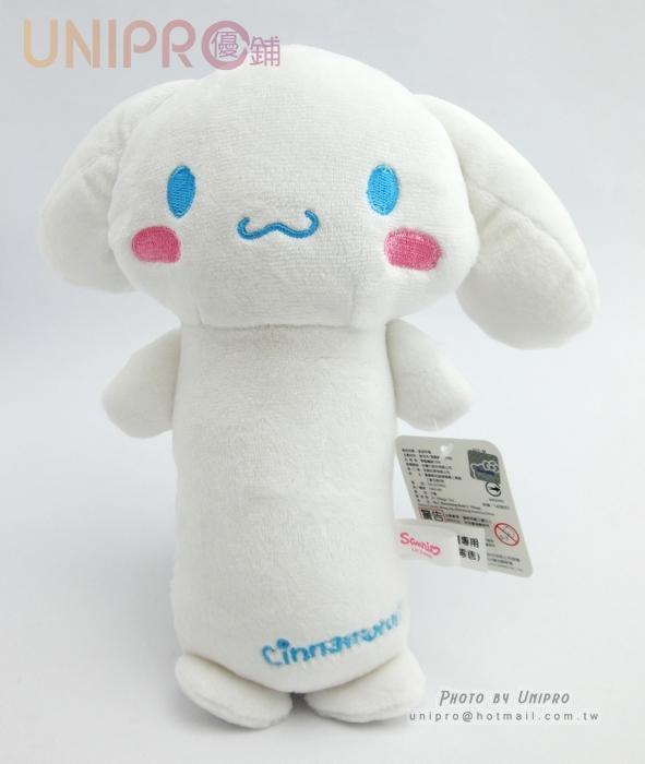 【UNIPRO】迪士尼 三麗鷗 sanrio 大耳狗 10吋 絨毛玩偶 長抱枕造型 娃娃 布偶 吊飾